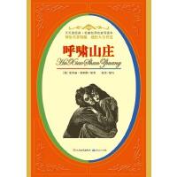 呼啸山庄(名著名译名家导读本15)
