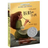 长青藤国际大奖小说书系――妖精的小孩