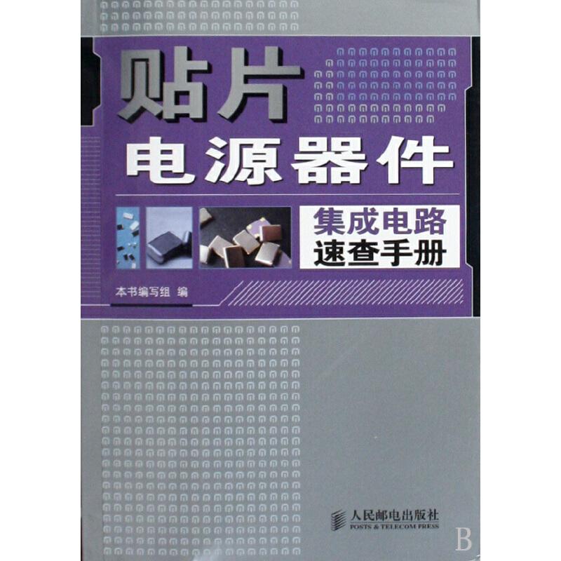 贴片电源器件集成电路速查手册