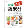 全家蔬果汁(全彩)