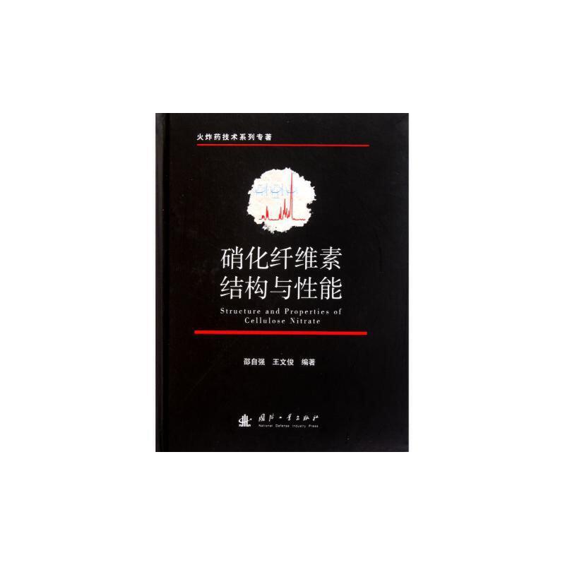 《硝化纤维素结构与性能(精)/火炸药技术系列专著》