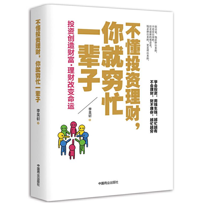 """不懂投资理财,你就穷忙一辈子(当当全国独家首发)专为中国上班族定制的理财实用宝典,揭示普通工薪族也能成为富人的秘密!比""""富爸爸""""更实用 !"""