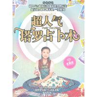 超人气塔罗占卜术(水晶版)WGS347(DVD)