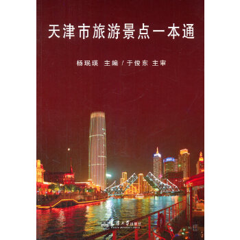 《天津市旅游景点一本通》杨珉瑛