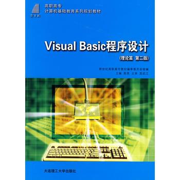 (高职高专)Visual Basic程序设计(理论篇 第二版)(计算机基础教育课程规划教材) 陈英 主编 【正版书籍】