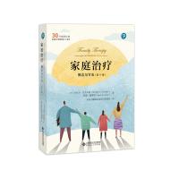 家庭治疗(第11版)