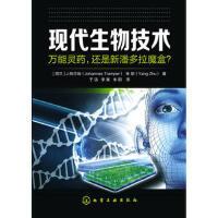 现代生物技术*灵药,还是新潘多拉魔盒? [荷]J.特兰珀,朱阳,于洁,李寅,朱阳 9787122174994