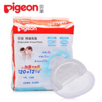 贝亲防溢乳垫120+12片 一次性防溢乳垫 防溢乳贴溢奶垫孕产妇