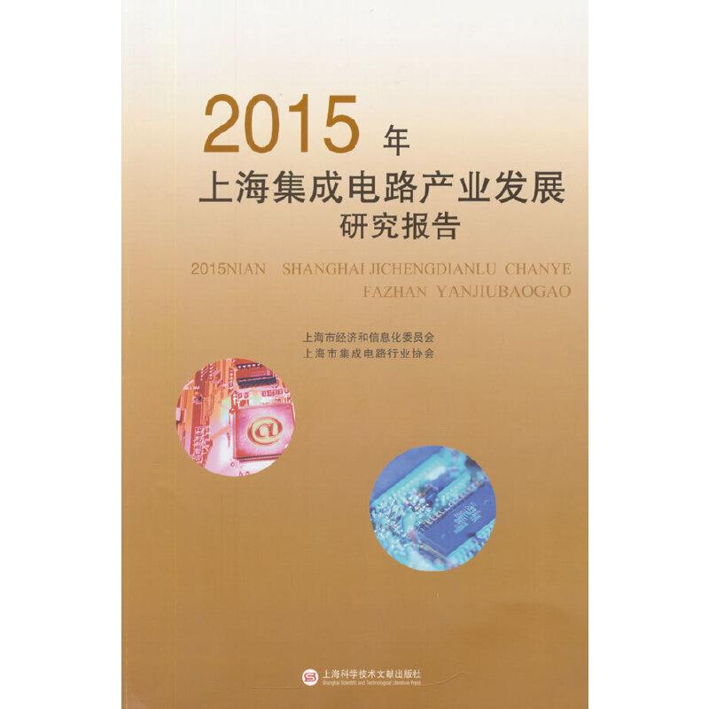 《2015年上海集成电路产业发展研究报告》上海市经济