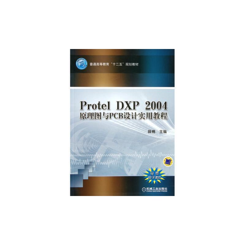 dxp2004原理图与pcb设计实用教程