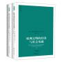 大象学术译丛:欧洲文明的经济与社会基础(套装上、下册)