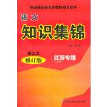 语文知识集锦 江苏专用 第九次 修订版