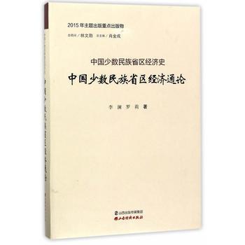 中国少数民族省区经济史-中国少数民族省区经济通论