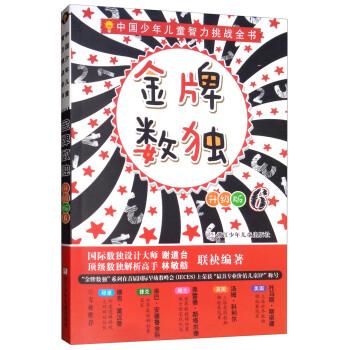 中国少年儿童智力挑战全书:金牌数独6(升级版)