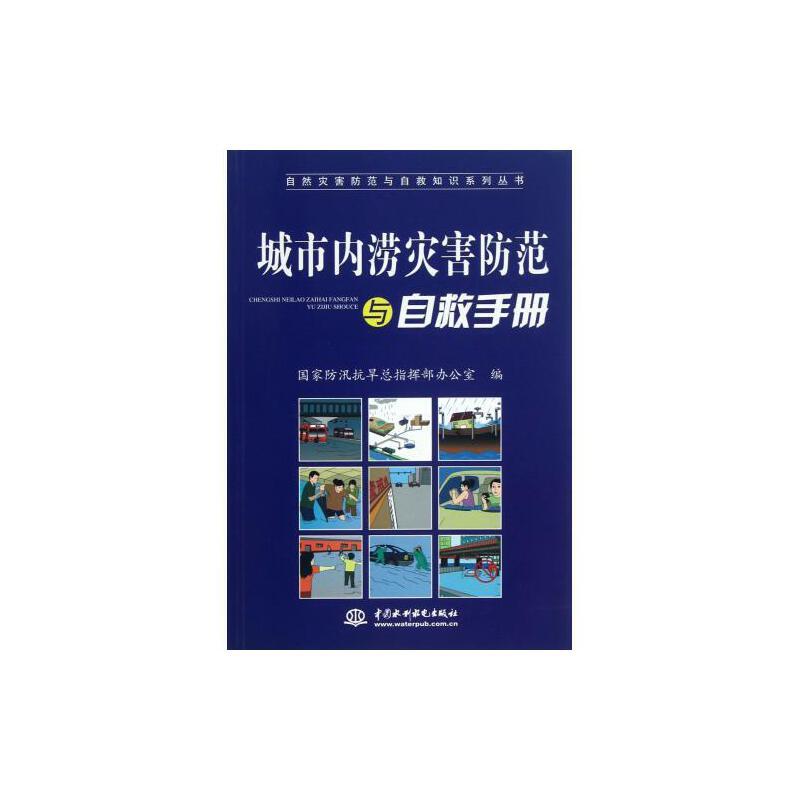 自然环境知识结构图