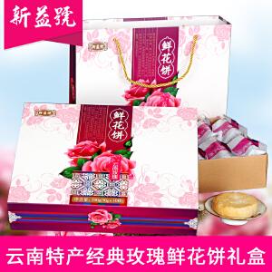 新益号 鲜花饼 玫瑰饼礼盒装 云南特产 玫瑰酥皮饼 500克