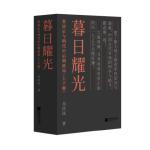 暮日耀光:张居正与明代中后期政局(上下册)