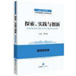2011-2015年上海市黄浦区人民法院文丛:探索实践与创新 案例精选卷