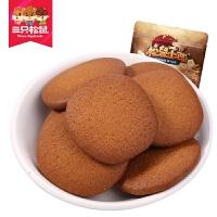 【三只松鼠_小贱焦糖曲奇饼168gx2】休闲零食饼干西式糕点小吃
