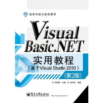 Visual Basic.NET实用教程