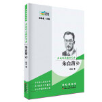 常春藤传记馆:真诚的灵魂抒写者――朱自清传
