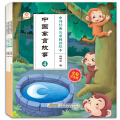 中外经典儿童阅读:中国寓言故事