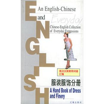 英汉汉英常用词语汇编:服装服饰分册