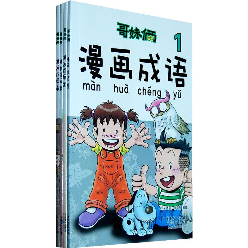 哥妹俩:漫画成语(中文版)(全4册)妙趣横生中了解成语 欢快幽默中学讲故事,故事有趣 漫画精美 亲子阅读*