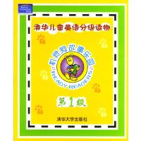清华儿童英语分级读物――机灵狗故事乐园(第1级)(配3 张CD+家长手册)