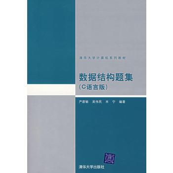 《数据结构题集(c语言版)