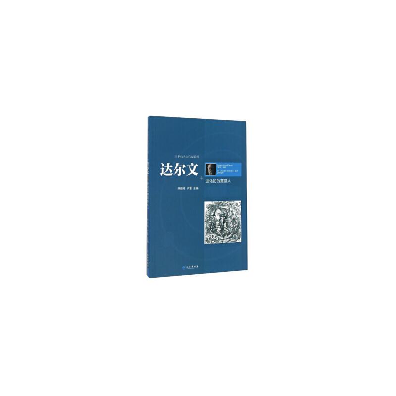 科技名人传记系列 达尔文:进化论的奠基人 傅德岷,卢晋 9787549246380图片