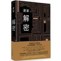 """解密(继鲁迅、钱钟书、张爱玲作品后,唯一入选""""企鹅经典""""的中国当代小说,2014年35个国家隆重上市。英国《经济学人》称终于出现了一部伟大的中文小说)"""