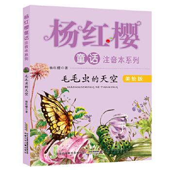 杨红樱童话注音本系列·毛毛虫的天空