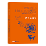 世界史前史(插图第8版)World Prehistory: A Brief Introduction