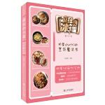 疯狂的冰箱――明星chef们的烹饪魔法书