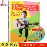 全新我要学吉他(小学生版)吉他教学教程附DVD1张视频教学人民音乐出版社现货