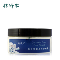林清轩 栀子花香身体护理霜200g 润养肌肤 光滑细腻 缓解干燥