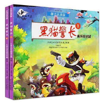 黑猫警长拼音认读版共2册中国动画典藏 1痛歼搬仓鼠+2会吃猫的娘舅 1-2年级小学生课外书