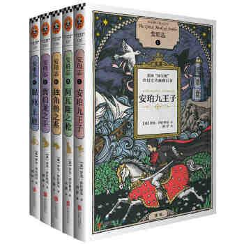 安珀志全套5册 安珀九王子 阿瓦隆之枪 独角兽之旅 奥伯龙之手 混沌王庭 长篇外国科幻奇幻小说书籍 令魔戒作者俯首的作品读客