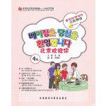 北京欢迎你(韩语版)(外研社汉语分级读物-中文天天读)(4A)(附MP3)――母语外语一起学,简简单单话中国!