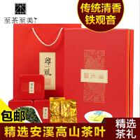 至茶至美 尊品茶礼 安溪铁观音 清香型特级茶叶 高山乌龙茶 茶叶礼盒装 500g 包邮