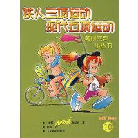 铁人三项运动  现代五项运动(10)――奥林匹克少儿小丛书