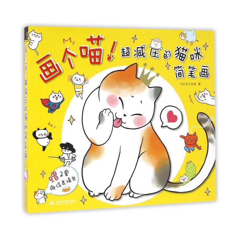 《画个喵超减压的猫咪简笔画》飞乐鸟工作室