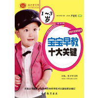1-3岁宝宝早教十大关键[电子书]