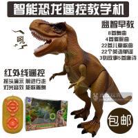 遥控霸王龙海阳之星电动遥控恐龙玩具三角龙蜿龙鳄鱼棘背龙