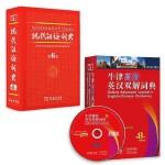 正版 现代汉语词典第6版  牛津高阶英汉双解词典第8版 套装两册 英汉词典英语汉语词典牛津英语词典英汉大词典