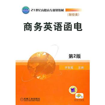商务英语函电(第2版财经类21世纪高职高专规划教材)