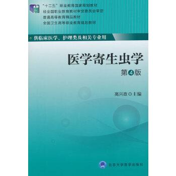 医学寄生虫学(第4版)(全国卫生高等职业教育规划教材)
