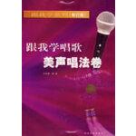 跟我学唱歌・美声唱法卷(修订版)――跟我学系列