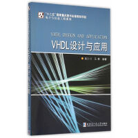 VHDL设计与应用